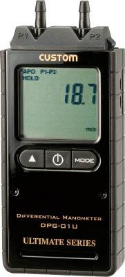 [カスタム]カスタム デジタル差圧計 DPG01U[生産加工用品 計測機器 圧力計 (株)カスタム]【TC】【TN】
