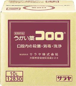 【サラヤ】サラヤ うがい薬コロロ 10L 12830【清掃用品/うがい薬/MSDS/化学物質安全性データシート/製品安全データシート】【TC】【TN】