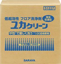 [サラヤ]サラヤ 低起泡性フロア用洗浄剤 ユカクリーン 20kg 51227[環境安全用品 清掃用品 洗剤・クリーナー サラヤ(株)]【TC】【TN】