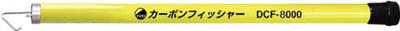 [デンサン]デンサン カーボンフィッシャー8m DCF8000[作業用品 電設工具 通線工具 ジェフコム(株)]【TC】【TN】