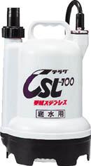 偉大な CSL-100L【TN】【TC】【寺田ポンプ製作所/水中ポンプ/清水用水中ポンプ(ステンレス)】:ゆにでのこづち 【寺田】要部ステンレス水中ポンプ 底水用 60Hz-DIY・工具
