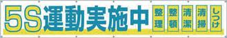 [ツクシ]ツクシ 大型横幕 「5S運動実施中」 ヒモ付キ 691A[環境安全用品 安全用品・標識 安全標識 (株)つくし工房]【TC】【TN】