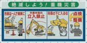 [ツクシ]ツクシ コンビネーションメッシュ 絶滅シヨウ 重機災害 SY304[環境安全用品 安全用品・標識 安全標識 (株)つくし工房]【TC】【TN】