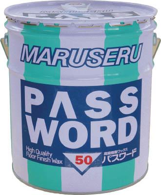 [日本マルセル]日本マルセル パスワード50 101033[環境安全用品 清掃用品 床用洗剤・ワックス 日本マルセル(株)]【TC】【TN】