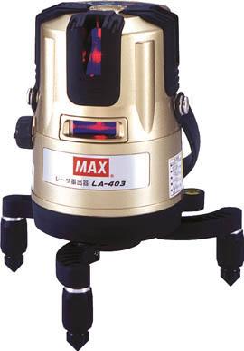 【取寄】[MAX]MAX レーザ墨出器 高出力タイプ LA-403 LA403[工事用品 測量用品 レーザー墨出器 マックス(株)]【TC】【TN】