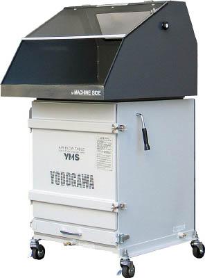 【取寄】[淀川電機]淀川電機 エアブロー専用作業台(鉄フード仕様) YMS400VA[環境安全用品 環境改善機器 集じん機 淀川電機製作所]【TC】【TN】