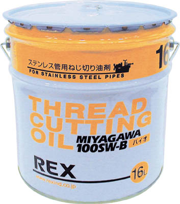 【REX】ステンレス鋼管用オイル 100SW-B 16L 100SW-B16【TN】【TC】【レッキス工業/ねじ切り機用切削油/ねじ切りオイル(ステンレス管加工用)】