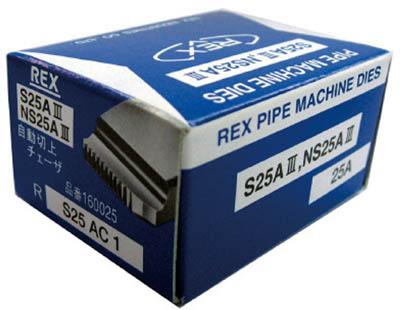 【REX】自動切上チェザー S25AC25A ACS25A【TN】【TC】【レッキス工業/チェーザ・ダイヘッド/チェーザ】