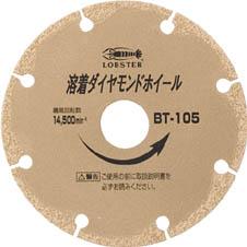 【エビ】溶着ダイヤモンドホイール 305mm BT305【TN】【TC】【ダイヤモンドカッター(乾式)/ダイヤモンドカッター/切断用品/ロブテックス】