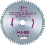 【エビ】ゼットフラッシャー (アルミ用) 216mm FAS216【TN】【TC】【チップソー(建材用・アルミ用)/チップソー/切断用品/ロブテックス】