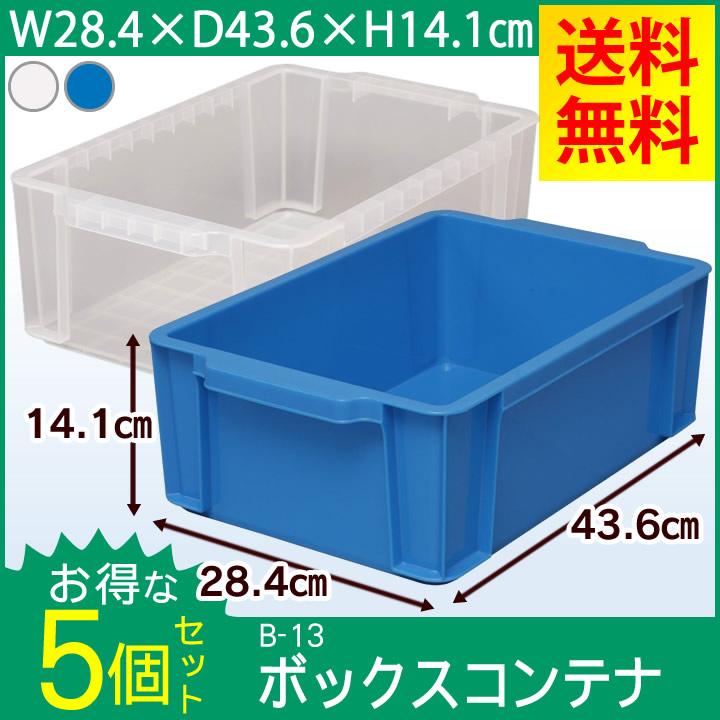 お得な5個セット BOXコンテナ B-13工具 収納 予約販売 工具箱 工具ケース 通信販売 ツールボックス コンテナボックス おもちゃ収納 おもちゃ箱 小物 収納ボックス アイリスオーヤマ