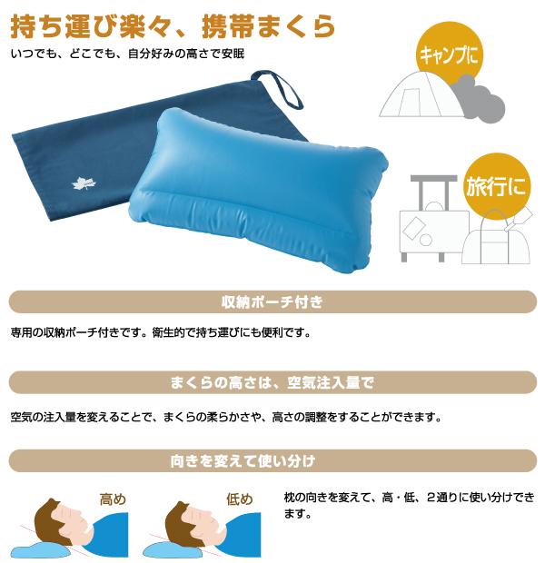 ロゴス(LOGOS) 小さくたためるMyまくらまくら 持ち運び枕 枕 テント キャンプ アウトドア レジャー バーベキュー BBQ 旅行 旅行用 自分専用枕 キャンプ用品