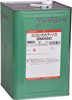 【取寄】【ユシロ】ユシロ ユシロンカットアーバスBM460 BM460[ユシロ 切削油環境安全用品化学製品切削油剤]【TN】【TC】