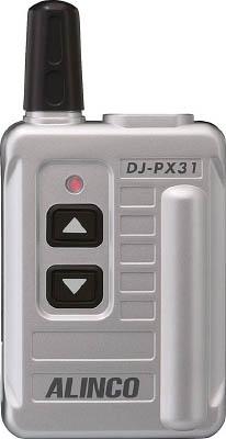 【アルインコ】アルインコ コンパクト特定小電力トランシーバー シルバー DJPX31S[アルインコ 無線環境安全用品安全用品トランシーバー]【TN】【TC】