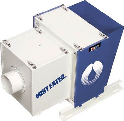 【取寄】【ホーコス】ホーコス ミストイーター フィルター式(0.75kW) ME10S[ホーコス オイルミスト除去装置オフィス住設用品環境改善機器ミスト除去装置]【TN】【TC】