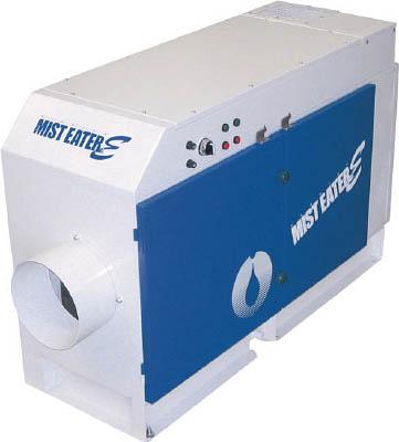 【取寄】【ホーコス】ホーコス ミストイーターE 二段セル電気集塵式(0.45kW) ME10E[ホーコス オイルミスト除去装置オフィス住設用品環境改善機器ミスト除去装置]【TN】【TC】