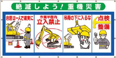 【つくし】つくし コンビネーションシート 絶滅しよう 重機災害 SS304[つくし 安全用品環境安全用品標識・標示安全標識]【TN】【TC】