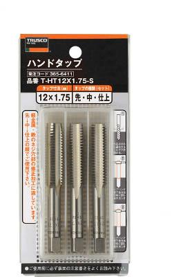 【TRUSCO】TRUSCO ハンドタップ(並目) M27×3.0 セット (SKS) THT27X3.0S[TRUSCO タップM切削工具ねじ切り工具ハンドタップ]【TN】【TC】