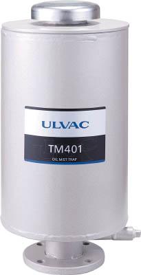 【ULVAC】ULVAC オイルミストトラップ TM401 TM401[ULVAC 販売パーツ工事用品ポンプ真空ポンプ]【TN】【TC】