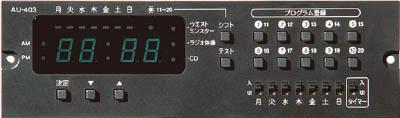 【ユニペックス】ユニペックス プログラムチャイムユニット AU-403 AU403[ユニペックス 音響機器環境安全用品安全用品トランシーバー]【TN】【TD】