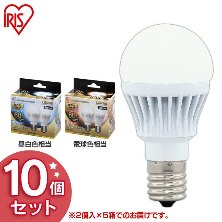 【10個セット】 LED電球 E17 60W 電球色 昼白色 アイリスオーヤマ 全方向 LDA7N-G-E17/W-6T52P・LDA8L-G-E17/W-6T52P セット 密閉形器具対応 小型 シャンデリア 電球のみ おしゃれ 電球 17口金 60W形相当 LED 照明 長寿命 省エネ 節電 全方向タイプ ペンダントライト 玄関