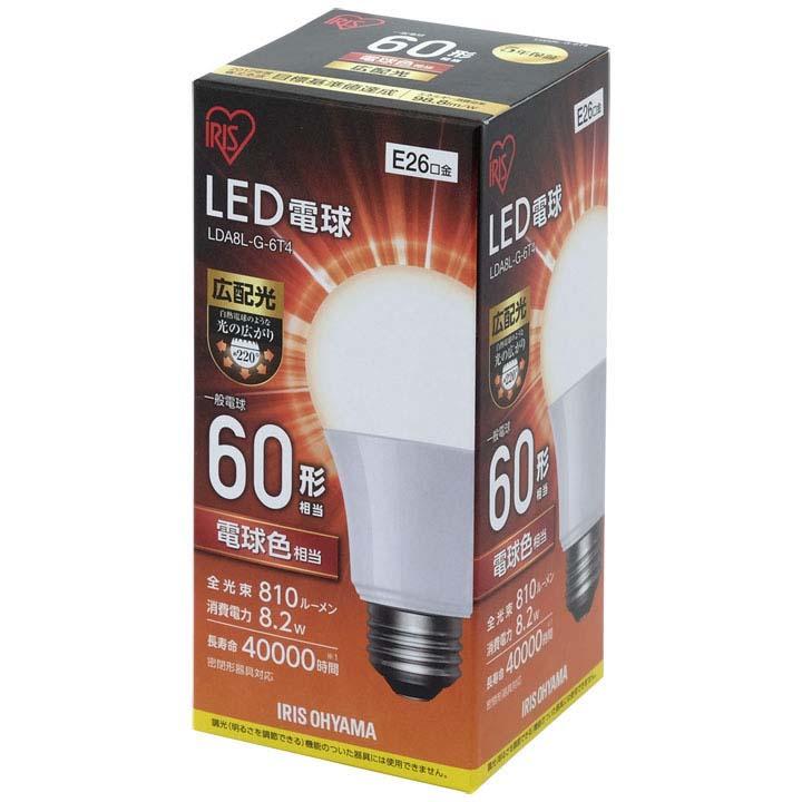 LED電球 E26 60W 電球色 昼白色 昼光色 アイリスオーヤマ 広配光 LDA7N-G-6T4 LDA8L-G-6T4 LDA7D-G-6T4 密閉形器具対応 電球のみ おしゃれ 電球 26口金 60W形相当 LED 照明 長寿命 省エネ 節電 広配光タイプ ペンダントライト 玄関 廊下 寝室