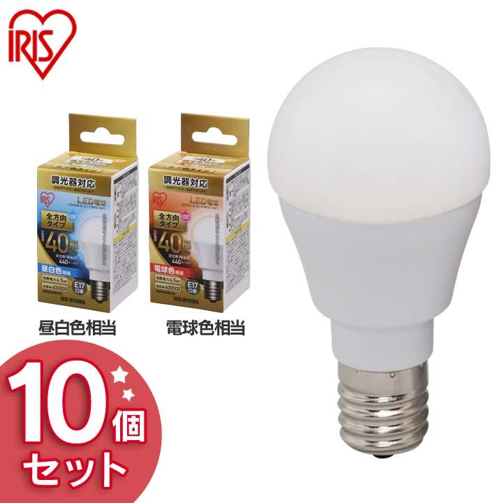 【10個セット】 LED電球 E17 40W 調光器対応 電球色 昼白色 アイリスオーヤマ 全方向 LDA5N-G-E17/W/D-4V1・LDA5L-G-E17/W/D-4V1 密閉形器具対応 電球のみ 電球 17口金 40W形相当 LED 照明 長寿命 省エネ 節電 全方向タイプ ペンダントライト 玄関