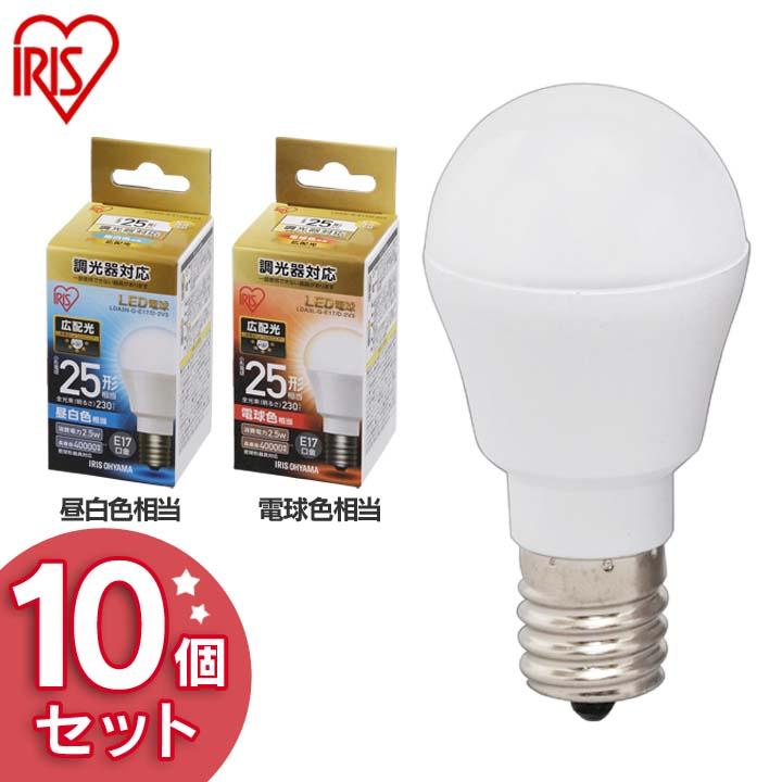 【10個セット】 LED電球 E17 25W 調光器対応 電球色 昼白色 アイリスオーヤマ 広配光 LDA3N-G-E17/D-2V3・LDA3L-G-E17/D-2V3 密閉形器具対応 電球のみ おしゃれ 電球 17口金 25W形相当 LED 照明 長寿命 省エネ 節電 広配光タイプ ペンダントライト デザイン照明 玄関 廊下