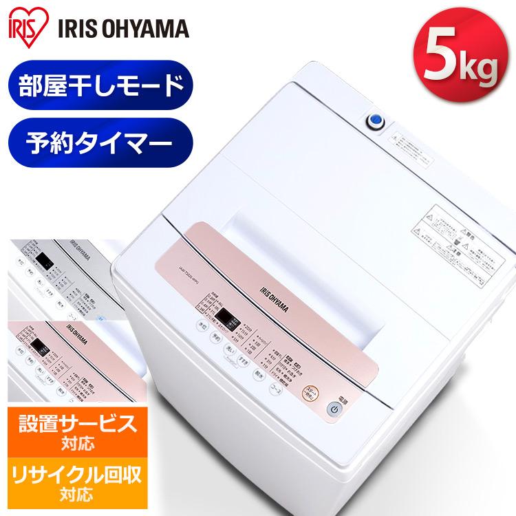 洗濯機 5kg IAW-T502E 洗濯機 小型 全自動洗濯機 全自動 5kg 洗濯 一人暮らし ひとり暮らし 単身 新生活 部屋干し 1人 2人 アイリスオーヤマ コンパクト 予約タイマー チャイルドロック きれい キレイ ホワイト 白 送料無料 アイリスオーヤマ アイリス