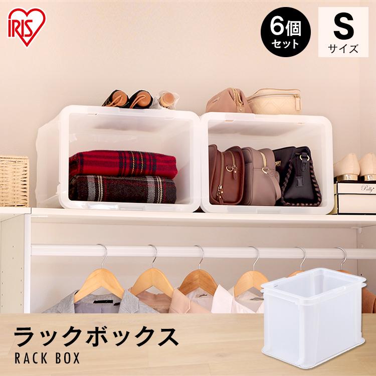 収納ボックス クローゼット 収納 ラックボックス ナチュラル MRB-S 6個セット 収納 収納ボックス 収納ケース ボックス ケース ラック 棚 コンテナボックス 積み重ね 収納用品 衣類 整理 書類 オフィス アイリスオーヤマ
