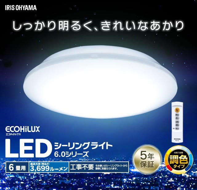 シーリングライト LEDシーリングライト メタルサーキットシリーズ シンプルタイプ 6畳 調色 CL6DL-6.0 LEDライト 天井照明 リビング ダイニング 寝室 省エネ 節電 インテリア照明 おしゃれ 照明 照明器具 和室 5年保証 アイリスオーヤマ