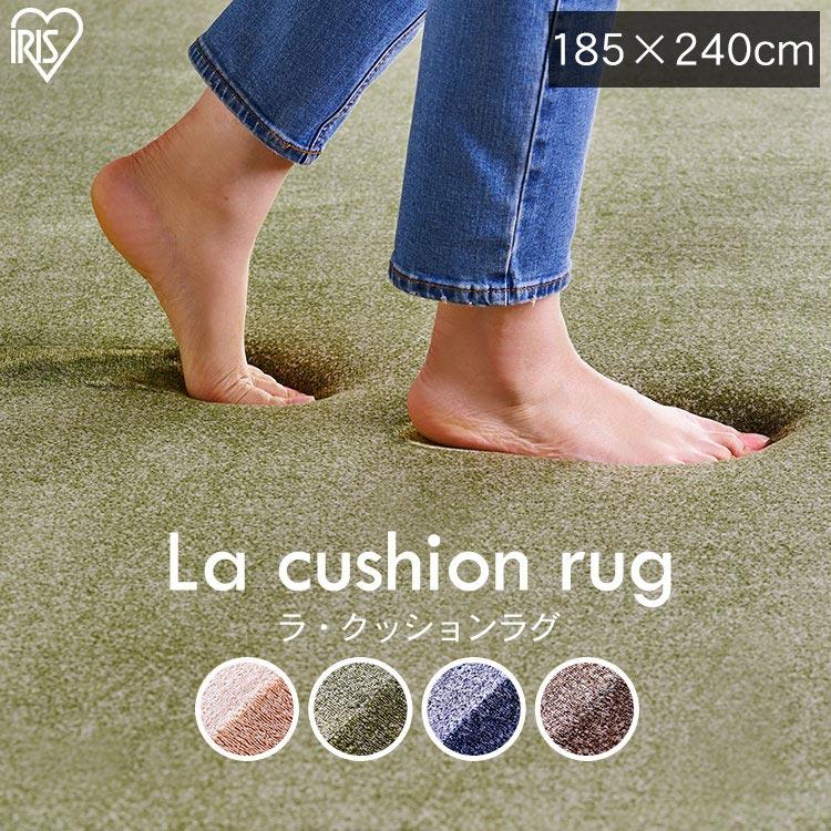 ラ・クッションラグ ACRB-1824 ベージュ グリーン ブルー ブラウン マット カーペット 敷物 絨毯 じゅうたん ウレタン もっちりラグ もっちり ふんわりラグ ふんわり ふかふか 厚い 肉厚 滑り止め すべり止め アイリスオーヤマ