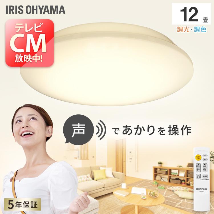 LEDシーリングライト 6.1 音声操作 プレーン 12畳 調色 CL12DL-6.1V シーリングライト シーリング ライト らいと メタルサーキットシリーズ LED 調光 調色 メタルサーキット 電気 節電 音声 声で操作 声操作 アイリスオーヤマ