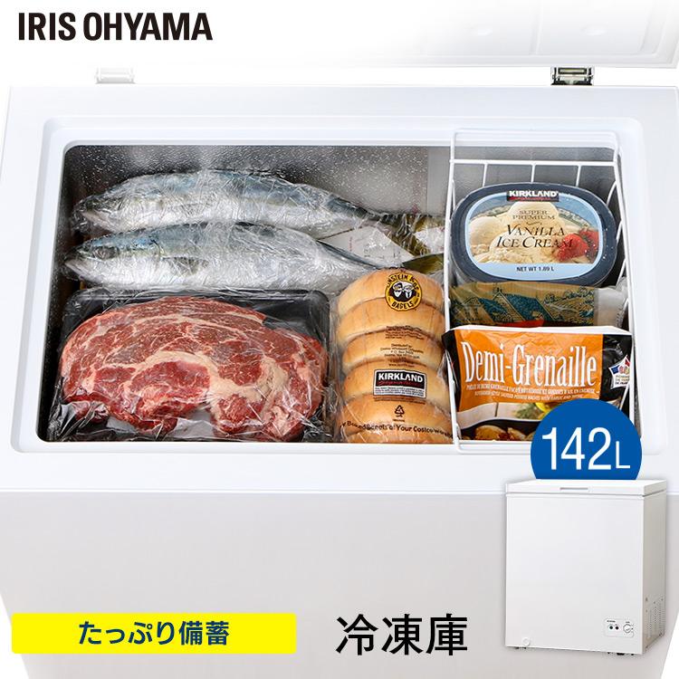 冷凍庫 142L 上開き ICSD-14A-W 冷凍ストッカー 冷凍 上開き冷凍庫 氷 食材 食品 食糧 冷凍 冷凍食品 保存 ストック 冷凍庫 家庭用 大容量 チェストタイプフリーザー チェストフリーザー 白 ホワイト アイリスオーヤマ