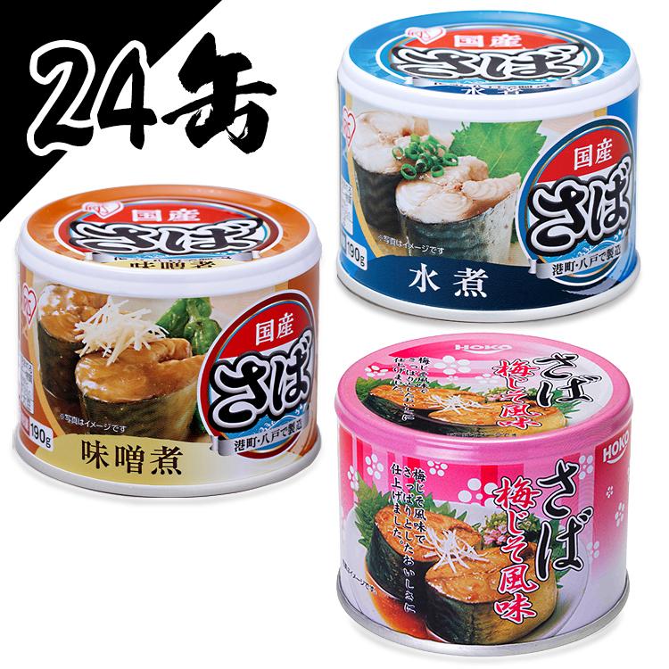 サバ缶 休み 缶詰 かんづめ さば缶 サバ さば 国産 商舗 保存食 非常食 備蓄 24缶セット 日本のさば SABA SABAKAN saba 水煮 190g にほん sabakan 味噌煮 梅しそ にほんのさば