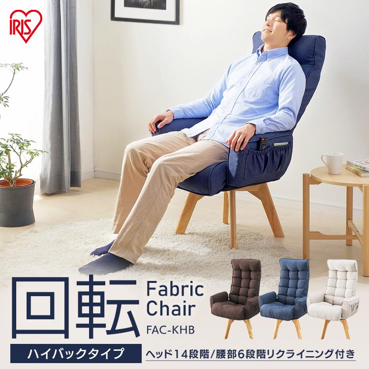 回転ファブリックチェア 回転チェア ふるさと割 チェア 椅子 座椅子 肘付き ご予約品 背もたれ リクライニング 送料無料 折りたたみ ハイバック 収納 FAC-KHB 360度 アイリスオーヤマ ポケット