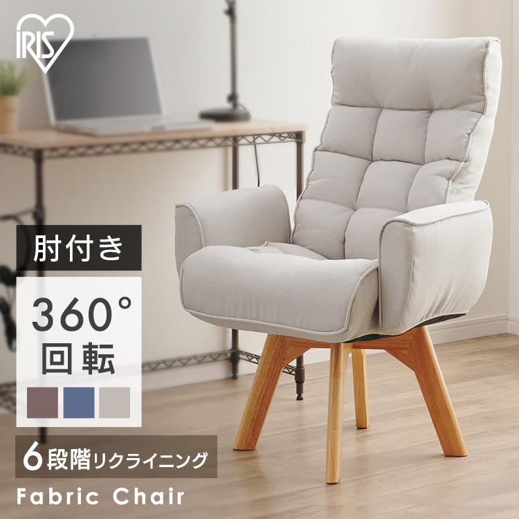 回転ファブリックチェア 回転チェア チェア 肘付きタイプ 肘付き リクライニング 椅子 与え ファブリックチェア 回転 ふぁぶりっくちぇあ 360度 アイリスオーヤマ いす 折り畳み タイムセール ポケット FAC-KH 全3色送料無料
