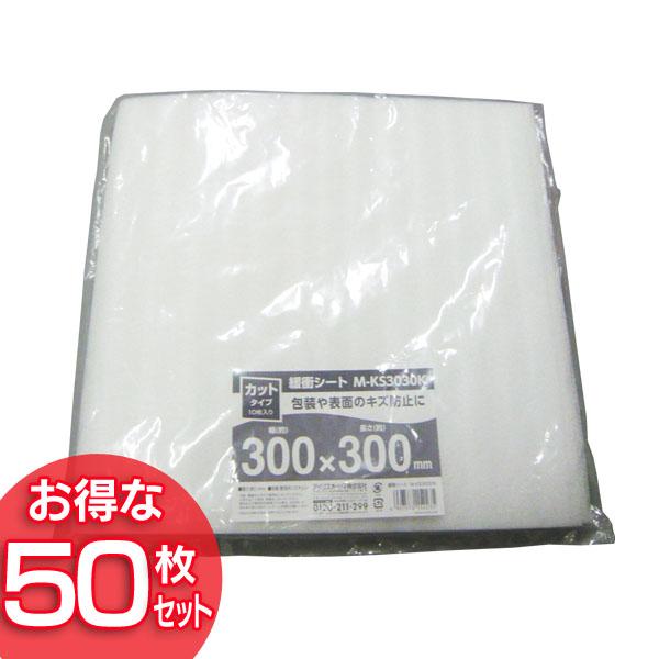 【50枚セット】緩衝シート カットタイプ M-KS3030K アイリスオーヤマ