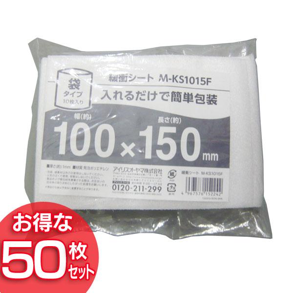 300円OFFクーポン有♪【50枚セット】緩衝シート 袋タイプ M-KS1015F アイリスオーヤマ
