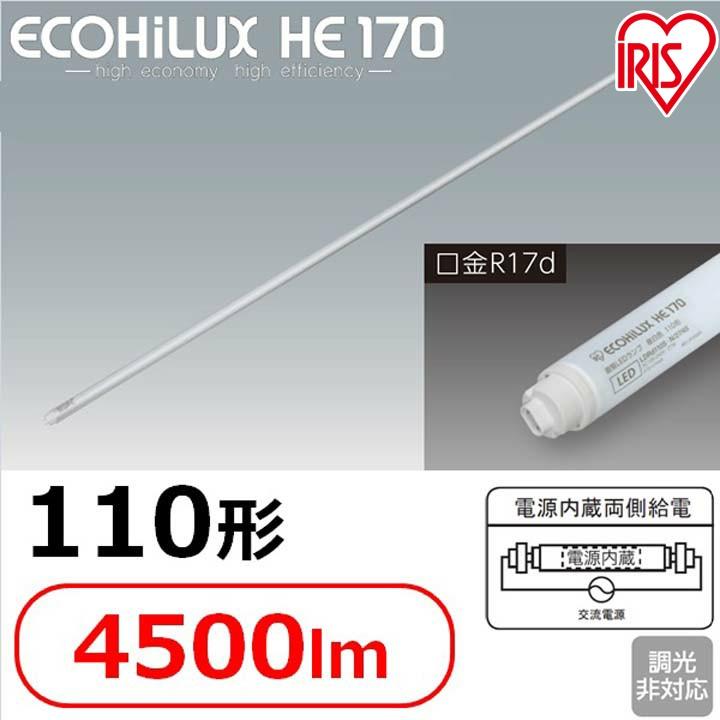 送料無料 直管LEDランプ ECOHiLUX HE170 110形 4500lm アイリスオーヤマ