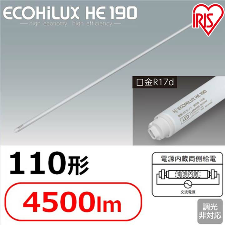 送料無料 直管LEDランプ ECOHiLUX HE190 110形 4500lm アイリスオーヤマ