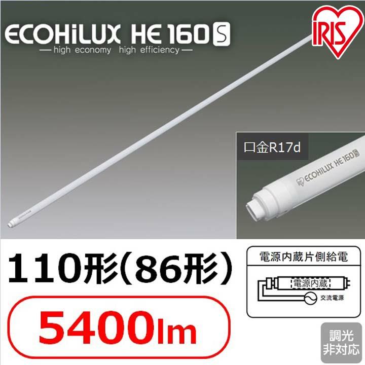 送料無料 直管LEDランプ ECOHiLUX HE160S 110形(86形) 5400lm LDRd86T・D/38/54/16S LDRd86T・N/36/54/16S LDRd86T・W/38/54/16S LDRd86T・WW/39/54/16S アイリスオーヤマ【☆】
