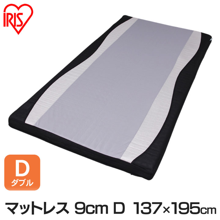 【在庫限り】匠眠 ハイキューブマットレス 9cm D MAH9-D アイリスオーヤマ