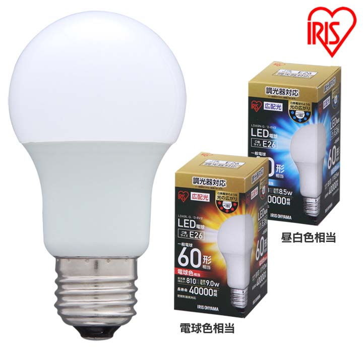 海外輸入 LED電球 大人気 調光 E26 広配光 60W 昼白色 810lm 送別 LDA9L-G LDA9N-G ☆ アイリスオーヤマ 電球色 D-6V2