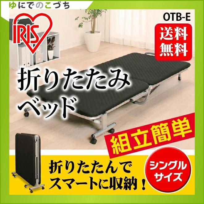 【折りたたみベッド シングル】折りたたみベッド OTB-E[折り畳みベッド ベッド リクライニング ウレタンマット 新生活 一人暮らし シンプル マットレス]【アイリスオーヤマ】【送料無料】【10P23Apr16】