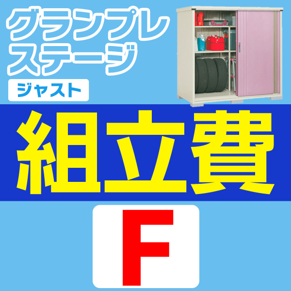 【1日限定ポイント5倍】プレステージ 組立費 F【TD】