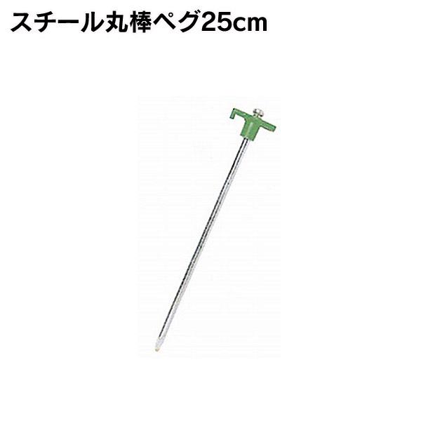 スチール丸棒ペグ25cm M-8276