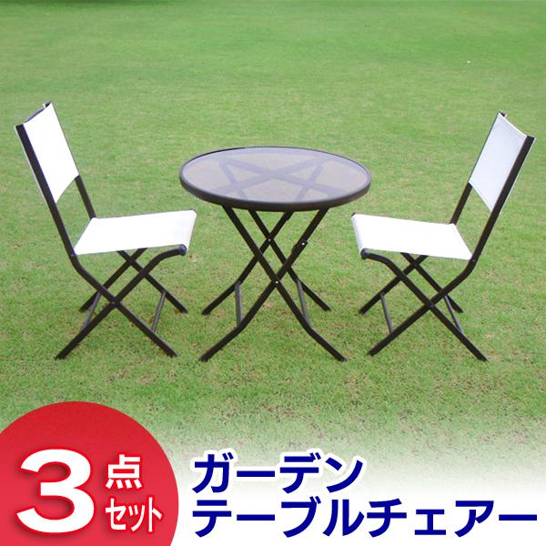 【送料無料】ガーデンテーブルチェアー 3点セット 80953【D】【ガーデニング・ガーデン・庭・ベランダ・ガーデンファニチャー】