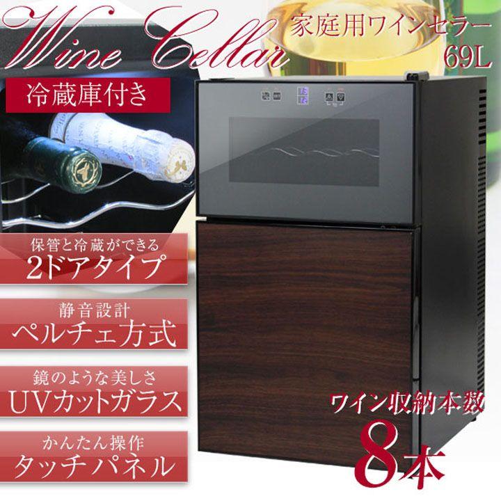 2ドアワインセラー 冷蔵庫付 BCWH-69送料無料 ワインセラー ワイン収納 家庭用 冷蔵庫 2ドア SIS 【TD】 【代引不可】一人暮らし