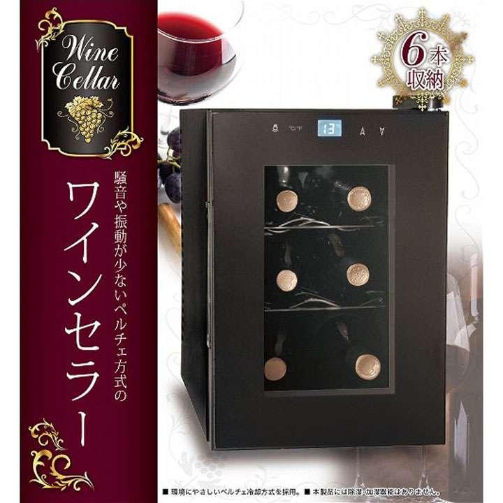 D-STYLIST ワインセラー 6本収納 KK-00411送料無料 ワインセラー ワイン収納 6本 ペルチェ方式 ピーナッツクラブ 【D】